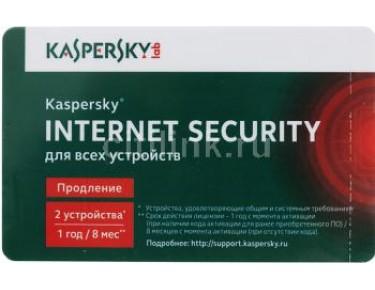 ПО Kaspersky Internet Security  2 Устройства - 1 год. Продление. BOX или CARD