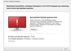 Касперский Анти-вирус. Пробная Яндекс версия.