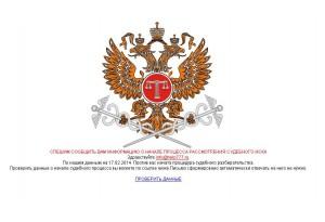 Внимание! Вирус Trojan-PSW.Win32.Ruftar.wid - Арбитражный суд <robot@arbitr.ru>
