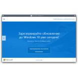 С 2016 года Windows 10 начнёт автоматически загружаться на ПК.